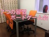 [新宿] ~7つの習慣ボードゲーム会in新宿~ ゲームで遊びながら勉強しつつ友達を増やす会です。