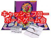 [新宿] ~キャッシュフローボードゲーム会in新宿~ ゲームで遊びながら勉強しつつ友達を増やす会です。