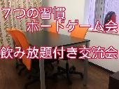 [新宿] ~少人数制、お酒飲み放題付き交流会♪