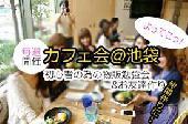 [池袋] 【池袋】物販カフェ会!!副収入に興味がある意欲的な人がここに集う!!