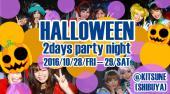 [渋谷] 【渋谷☆500人規模】KITSUNE Halloween 2016 Day1