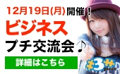 [新宿] @新宿 19:00~20:30 女性主催。意識高い方が集まるプチ交流会。人脈や情報をお探しの方は是非♪