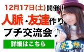 [新宿] @新宿 9:00〜10:30 女性主催!意識高い方が集まるプチ交流会はこちら!一日の始まりを素敵な時間で過ごしましょう♪