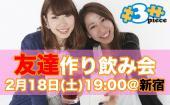[新宿] @新宿 19:00~21:00 意識高い方が集まる友達作り飲み会はこちら。みんなで盛り上がろう♪