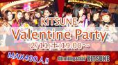 [渋谷] 渋谷★チョコっと早い2017バレンタインパーティー!!!