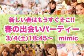 [六本木] 【六本木☆MAX80人】新しい春はもうすぐそこ!!春の出会いパーティー