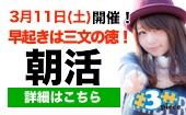 [渋谷] @渋谷  9:00~10:30  女性主催。意識高い方が集まるプチ交流会はこちら。一日の始まりを素敵な時間で過ごしましょう♪