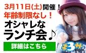 [渋谷] @渋谷 11:15~12:45 女性主催♪美味しい食事を共にすれば自然と会話も弾みます♪仲良くなれるランチ会はこちら♪