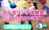 [新宿] ※初心者大歓迎!人気のボルダリングに挑戦しながら友達を増やす会!