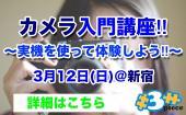 [新宿] ※初心者大歓迎!デジカメor一眼レフ持参〜初心者向けの正しい写真の撮り方教室〜