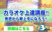 [新宿] ※初心者大歓迎!オトナの社交場、カラオケ必勝法を体得しよう会♪