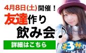 [新宿] @新宿 19:00~21:00 女性主催♪友達作りに最適!仲良くなれる飲み会はこちら♪