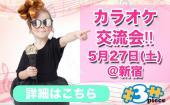 [新宿] 観たい!聴きたい!歌いたい!歌好きアラサーのためのわいわいカラオケ交流会♪