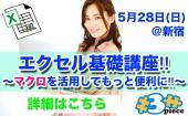 [新宿] ※初心者大歓迎!エクセル基礎講座(上級編)!関数や表の応用をマスターしよう!