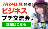 [新宿] @新宿 19:00~20:30 女性主催。意識高い方が集まるプチ交流会はこちら。人脈や情報をお探しの方は是非♪