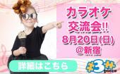 [新宿] リピーター続出のカラオケイベント!皆んなで新宿に集まって楽しく盛り上ろう♪