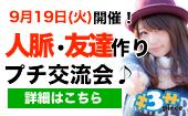 [新宿] @新宿 17:00~18:30 女性主催。意識高い方が集まるプチ交流会はこちら。素敵な人脈をお探しの方は是非♪