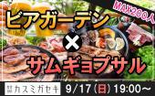 """[霞ヶ関] 今年はこれが最後!毎回満員御礼!""""ビアガーデン×サムギョプサル""""肉食パーティーイベント"""