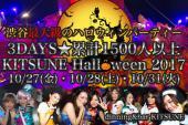 [渋谷] 渋谷最大級のハロウィンパーティー2017!