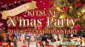 [渋谷] 今年もサンタで埋め尽くそう!Xmas Party 2017