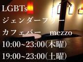 [東京、北千住] LGBTs ジェンダーフリー カフェバー mezzo(メッツオ)