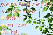 [東京、北千住] 10月28日18時~『旅行、写真好きが集まるカフェナイト☆』あやめ♪