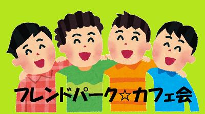 [渋谷] 初回参加費100円!次の会への連続参加もOK!元ニート主催☆友達がほしい人!空き時間を有効活用したい人!が集まるカフェ会