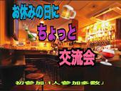 [新宿] 【初参加多数/参加費無料】休みの日にちょっと交流会~♪