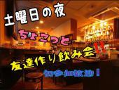 [新宿] ~スポーツ好きな人たちで楽しい夜を~*友達作り交流会*【初参加、1人参加大歓迎】
