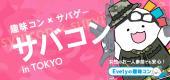 [お台場] 7月30日(日)手ぶらで参加OK★女性の7割以上が1人参加!★サバゲー×趣味コン『サバコン』inお台場