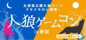 [新宿] 【20代限定】9/10(日)★休日夜はみんなで『人狼ゲーム』!女性お一人の参加でも安心!人狼ゲームコンin新宿