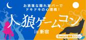 [渋谷] 【20〜35歳限定】11/12(日)★休日はみんなで『人狼ゲーム』!女性お一人の参加でも安心!人狼ゲームコンin渋谷