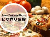 [恵比寿] 1/20(土)★20代限定×ピザ作り♪完売続出のピザ作り★…o○* .。『ピザ作り体験- Easy Baking Pizza- in 恵比寿』