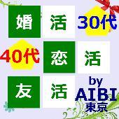 [新宿] 30代・40代のまじめな出会い☆男性4000円☆女性2700円