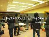 [秋葉原] 【現在32名】3/4 19:00~秋葉原ビジネス異業種交流会