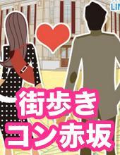 [赤坂] ♦赤坂駅から徒歩3分!♦♥♥カップル誕生率40%♥♥『20代限定』♦♦おしゃれなアクアリウムラウンジ♥♥で街コン開催♦♦