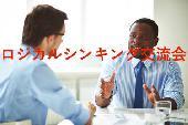 [新橋] 【交流会♪】みんなでロジカルシンキング☆