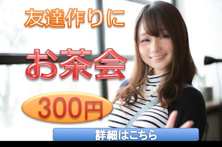 [渋谷] 【渋谷】お茶会 参加費300円! 気軽にお話しながら、まったりした時間を過ごしましょう♪