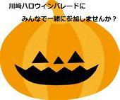 [川崎] 一緒に川崎ハロウィンのパレードに参加しよう!