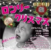 [渋谷] まだ間に合う!現在女性10名以上、クリぼっちよ集まれ!!ロンリークリスマス会  〜聖なる夜のバカやろーー!!〜