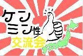 [新宿] ★県民性交流会★県民性大図鑑表付き★東京出身者も大歓迎※