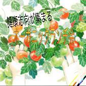 [渋谷] 渋谷【定員5名】健康志向の方が集まる、オーガニックランチ会