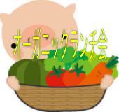 [渋谷] 楽しくお喋りしながら健康になれる‼︎【オーガニックランチ会♪】