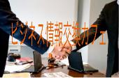 [原宿] ビジネス情報交換カフェ〜「ビジカフェ」で楽しく仕事の話をしませんか?〜