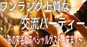 [原宿] 繋がる、広がる!ワンランク上質な異業種交流パーティー 3/11(金)19:00~22:00@原宿 モエナカフェ