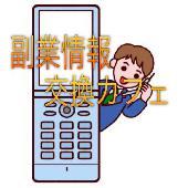 [渋谷] 副業情報交換カフェ〜「副業カフェ」で楽しく仕事の話をしませんか?〜