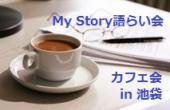 [池袋] 【池袋 残り3名 My Story語らいカフェ会】 おしゃれカフェでみんなでぶっちゃけませんか?