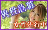 [渋谷] 【ミニコン@渋谷―男性急募/男性足りません】女性多数/着席シャッフル/飲み放題&軽食有/恋活/♂5500/14:00~16:30