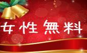 [御徒町] 【御徒町】現在:女性0円/着席シャッフル/飲み放題&軽食有/19:30~22:30