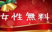 [新宿] 【新宿】現在:女性0円/着席シャッフル/飲み放題&軽食有/19:30~22:30
